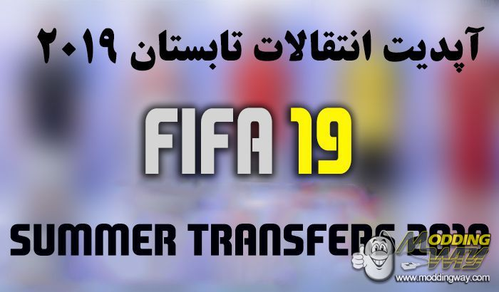 FIFA 19 Update Transfers for CPY - 07/09/2019 - FIFA 19 at